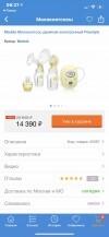 51446 Medela Молокоотсос двойной электрический Freestyle Flex (Медела Фристайл Флекс) от пользователя Виктория