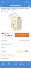 52230 Medela Молокоотсос двойной электронный Freestyle от пользователя Виктория