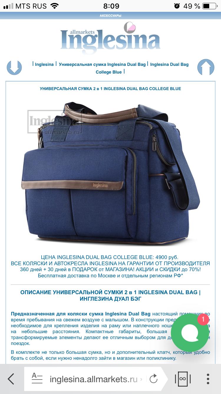 613c54170c06 Модель сумки Oxford Blue соответствует фото? Немного отличается фото на  Акушерстве с фото на фирменном сайте.