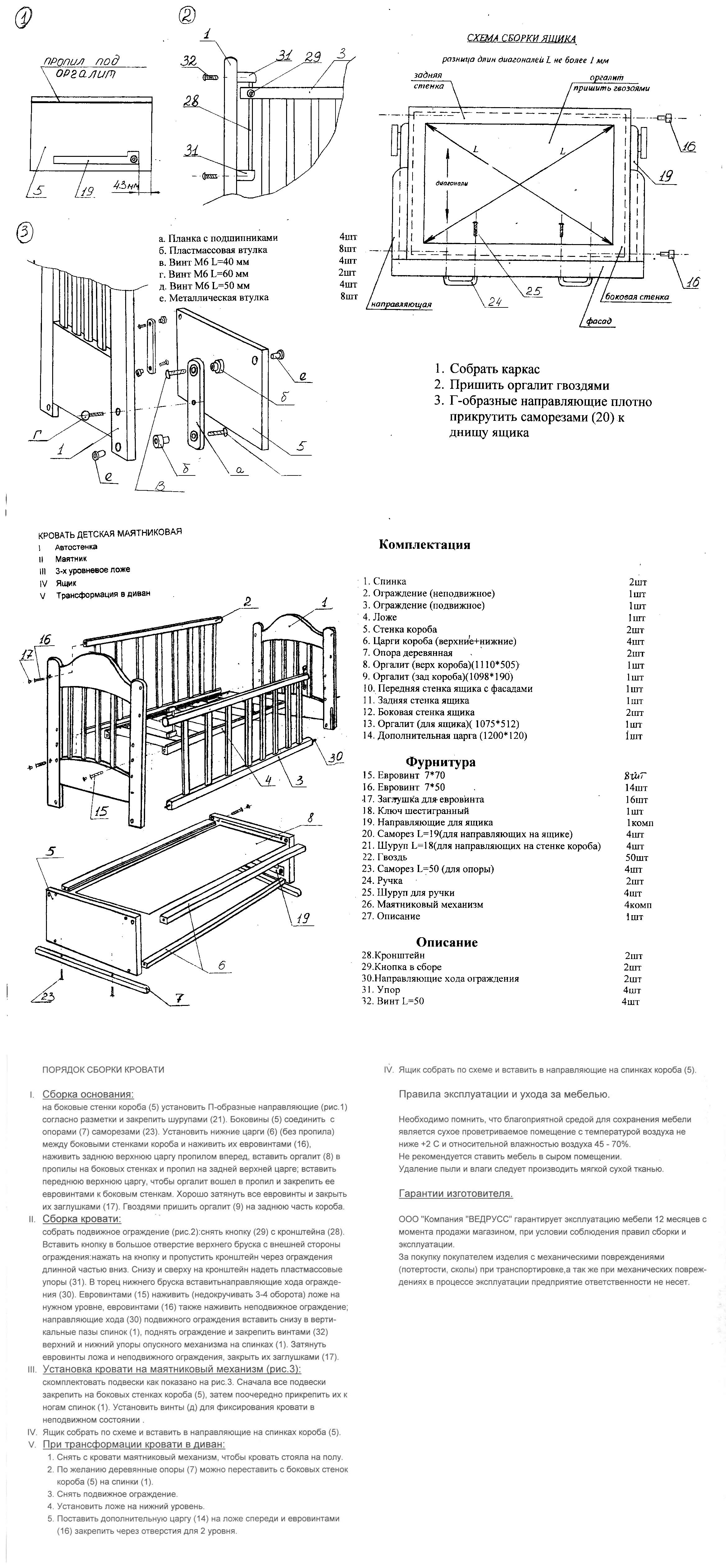 Кроватки наша мама инструкция по сборке