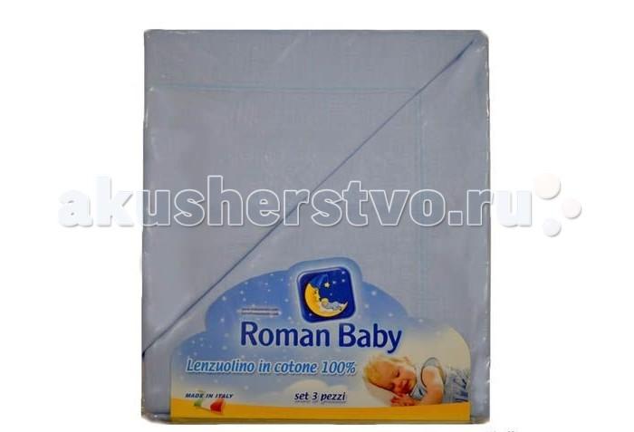Постельное белье Roman Baby Сет без рисунка (3 предмета)Сет без рисунка (3 предмета)Комплект сменного постельного белья Roman Baby(3 предмета) - элегантный сет от итальянского производителя. Белье сшито из 100% хлопка. На этом постельном белье малыш будет видеть только сладкие сны, а его сон будет спокойным и продолжительным.  В комплекте: - Простынь-одеяльце 120 х 160 см - Наволочка 40 х 60 см - Простынь на резинке 110 х 180 см  Материал: 100% хлопок<br>