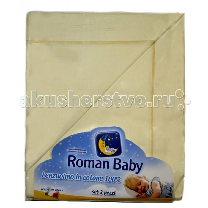Постельное белье Roman Baby Сет без рисунка (3 предмета) постельное белье roman baby lucciole 3 предмета