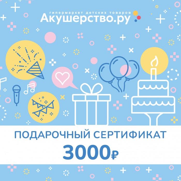 Подарочные сертификаты Akusherstvo Подарочный сертификат (открытка) номинал 3000 руб. недорого