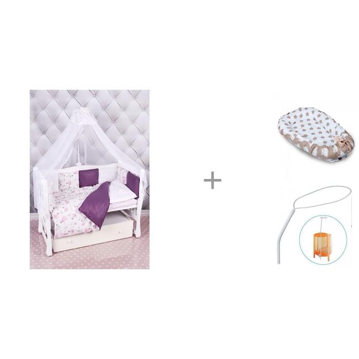 Купить Комплекты в кроватку, Комплект в кроватку AmaroBaby Амели (18 предметов) с бортиком-коконом Alis Гнездышко 75х45 см и держателем для балдахина Russia Лель