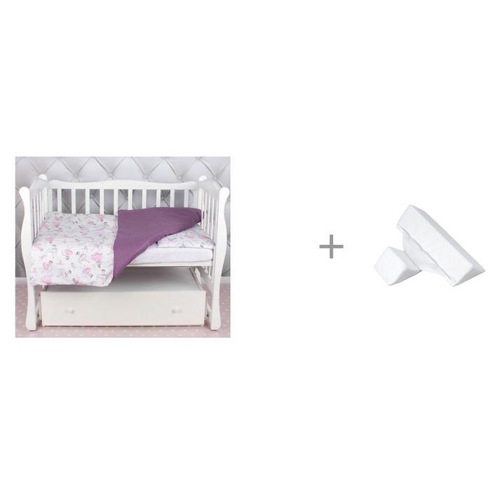 Постельное белье AmaroBaby Baby Boom Амели (3 предмета) с подушкой Plantex для боковой поддержки Baby Sleep