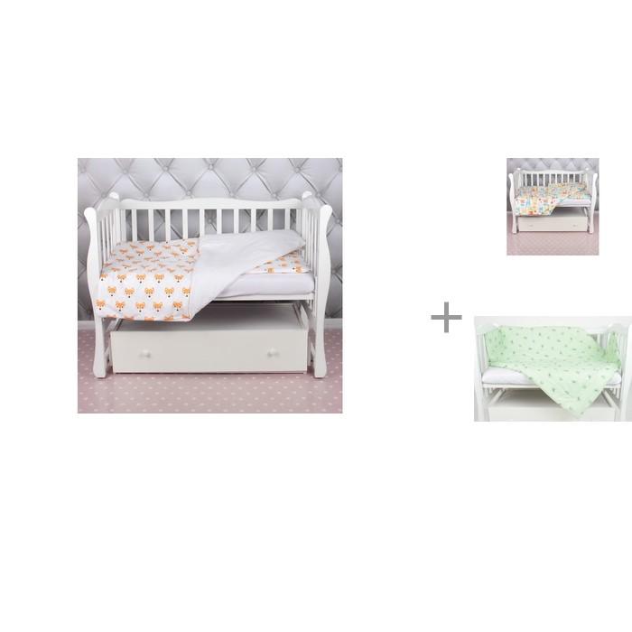 Постельное белье AmaroBaby Baby Boom Lucky и Baby Boom Жирафики с одеялом AmaroBaby Сладкий сон Бамбук