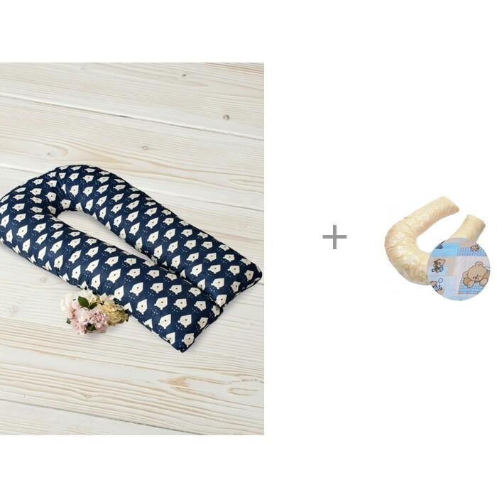 Подушки для беременных AmaroBaby Подушка для беременных U-образная Белые медведи 340х35 см с наволочкой БиоСон