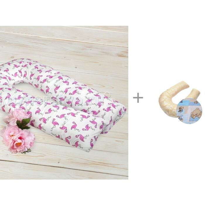 Купить Подушки для беременных, AmaroBaby Подушка для беременных U-образная Фламинго 340х35 см с наволочкой БиоСон