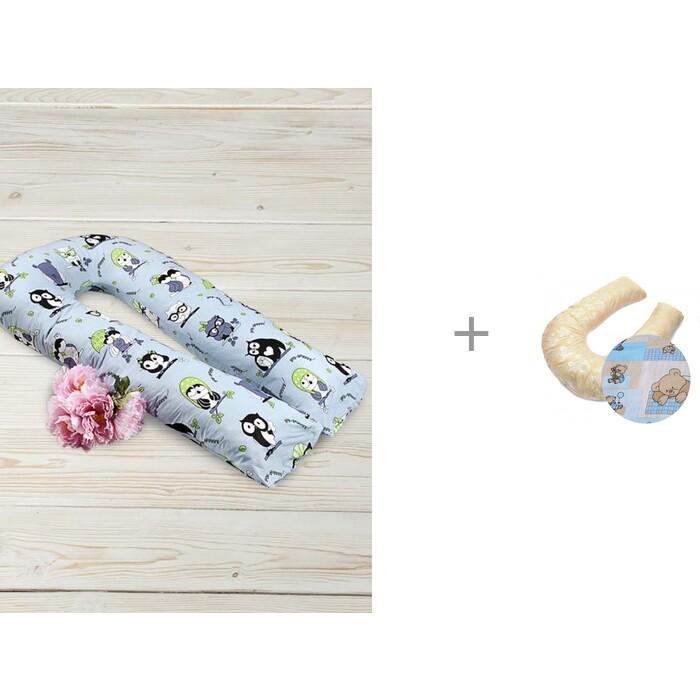 Купить Подушки для беременных, AmaroBaby Подушка для беременных U-образная Совы 340х35 см с наволочкой БиоСон