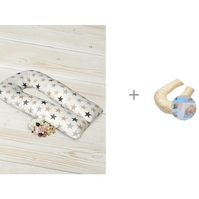 Подушки для беременных, AmaroBaby Подушка для беременных U-образная Звезды пэчворк 340х35 см с наволочкой БиоСон  - купить со скидкой