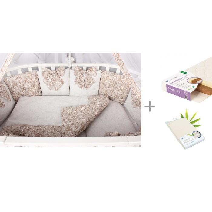 Купить Комплекты в кроватку, Комплект в кроватку AmaroBaby Premium Элит (18 предметов) и матрас Плитекс Кокосовый+латекс Комфорт-Элит 119x60х10 с наматрасником Плитекс Bamboo Waterproof Comfort