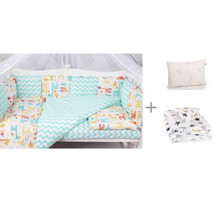 Комплект в кроватку AmaroBaby Жирафики (15 предметов) с подушкой Belashoff Kids Наше сокровище и одеялом Сонный гномик холлофайбер
