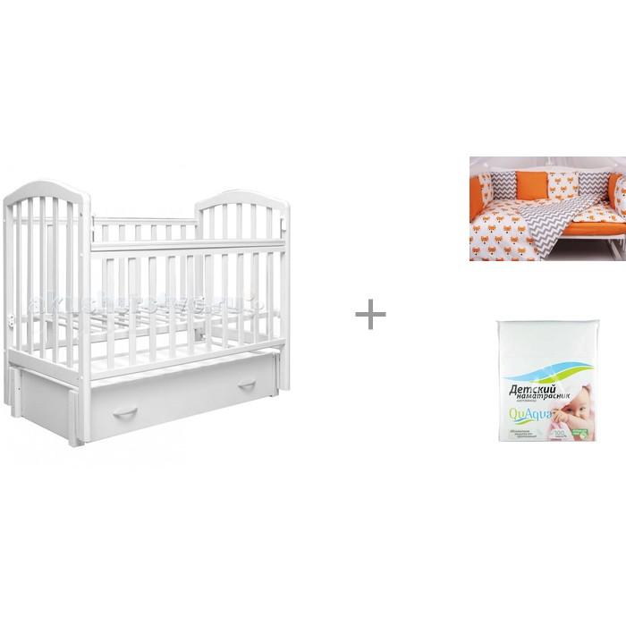 Детская кроватка Антел Алита 6 с комплектом AmaroBaby Lucky и наматрасником Qu Aqua Jersey фото