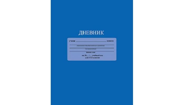 Картинка для Канцелярия Апплика Дневник универсальный блок 40 листов