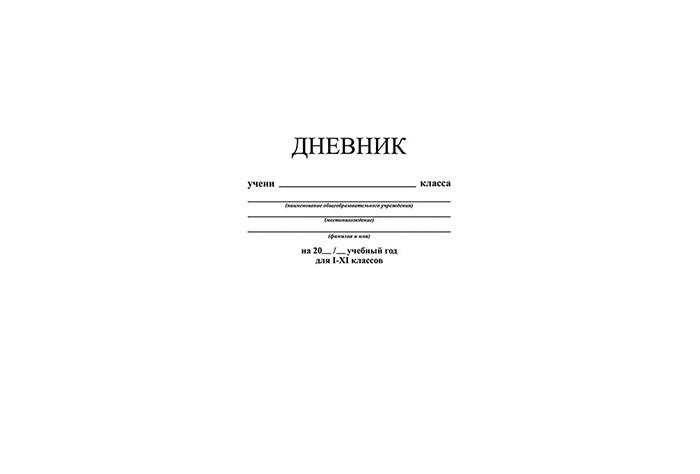 Картинка для Канцелярия Апплика Дневник универсальный блок однотонный 40 листов