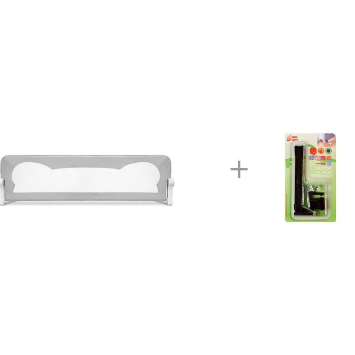 Барьеры и ворота Baby Safe Барьер для кроватки Ушки и Замок-блокиратор Baby Safety Гребенка