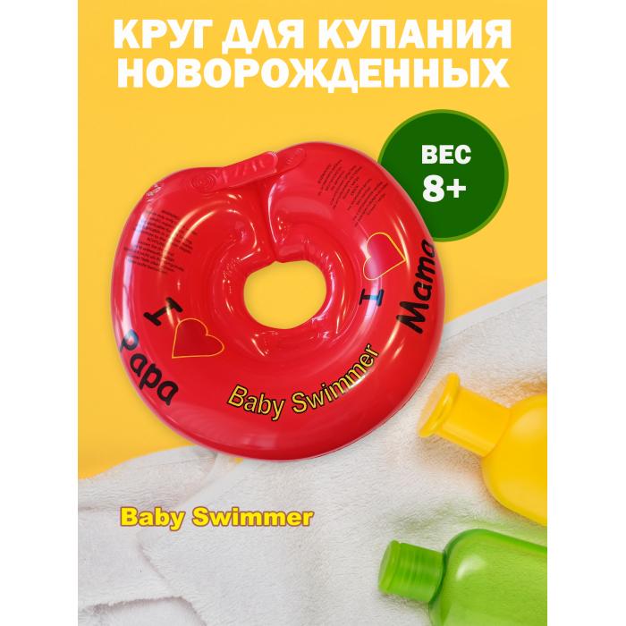 Круги для купания Baby Swimmer 0-36 мес. круг для купания на шею babyswimmer 0 36 мес в ассортименте