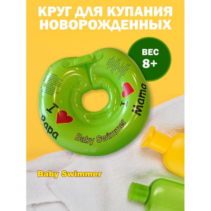 Круги для купания Baby Swimmer 0-36 мес. круг на шею для купания новорожденных где купить ставрополь