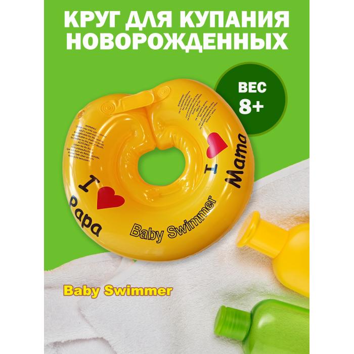 Круги для купания Baby Swimmer 0-36 мес. roxi kids fl003 круг на шею для купания малышей music