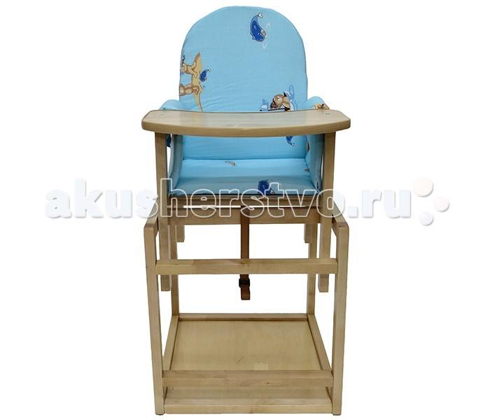 Стульчик для кормления BabyRoom Афоня 2Афоня 2Стульчик для кормления BabyRoom Афоня 2 является трансформирующейся конструкцией, которая может превратиться в небольшой стульчик и столик, за которые ребенок сможет взбираться самостоятельно. Продукция российского бренда выполнена из высококачественных материалов, полностью экологичная и безопасная.  Особенности: Детская мебель Babyroom производится из экологичных материалов, которые даже при контакте с едой остаются безопасными для ребенка. Деревянный каркас покрыт лаком на водной основе, он не навредит ребенку даже в случае контакта с горячими поверхностями. В сложенном виде стульчик достаточно компактный. Прост и удобен в сборке. Сидение имеет мягкую обивку, которая защищена от загрязнению моющейся обивкой. Есть страховочные ручки с мягкой обивкой по бокам. Перед ребенком есть удобный столик-подносик с защитными бортиками по периметру, которые не позволяют растекаться жидкости в том случае, если ребенок что-то опрокинет. А в первые недели опрокидывать он будет много. Когда ребенок подрастет, подносик можно демонтировать, верхнюю часть стульчика демонтировать и он превратится в более компактное сидение и приставляется к основе, которая является столиком. Вес: 8 кг  Внимание! Расцветки чехла в ассортименте!<br>
