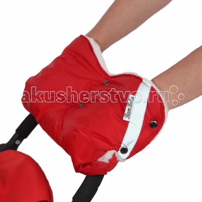 Муфты для рук BamBola Муфта для коляски плащевка коляски