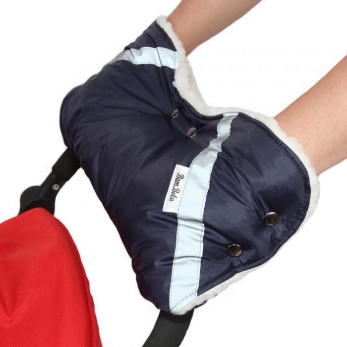Муфты для рук BamBola Муфта для коляски плащевка