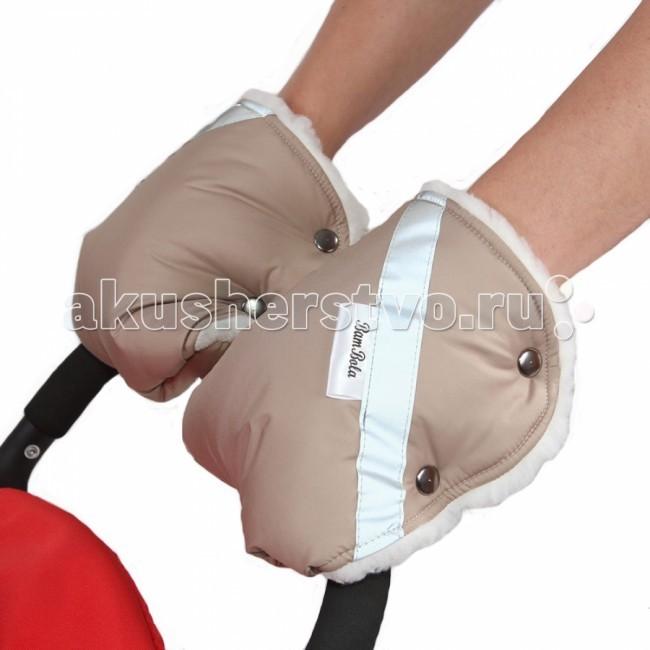 Муфты для рук BamBola Муфты-варежки для коляски плащевка трубка от муфты уаз 3163