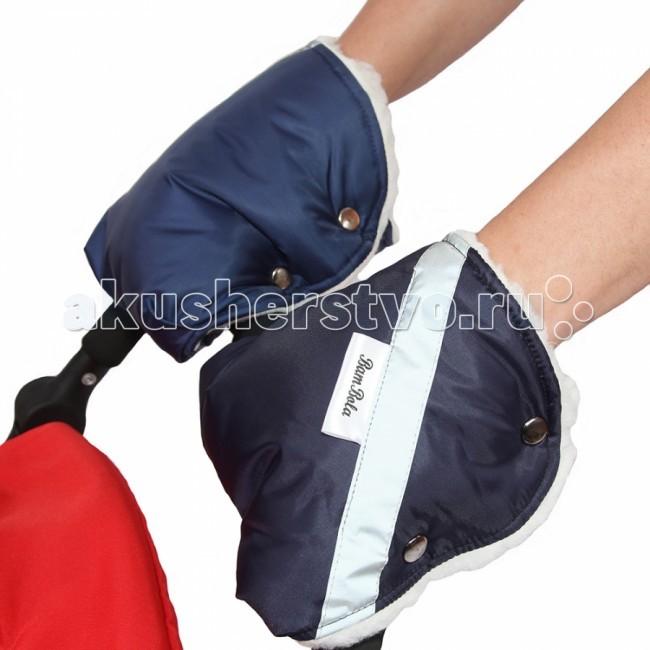 Муфты для рук BamBola Муфты-варежки для коляски плащевка муфты для рук bambola муфта для коляски плащевка