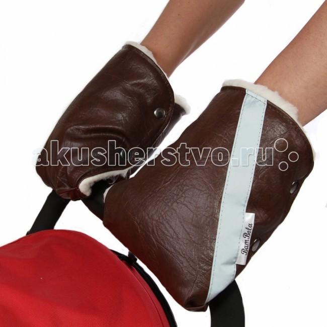 Муфты для рук BamBola Муфты-варежки для коляски кожа коляски