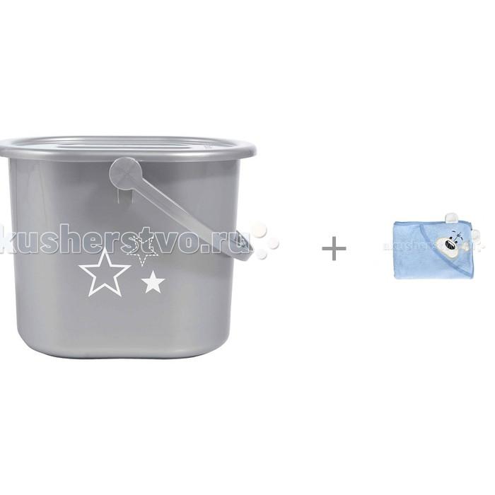 Аксессуары для ванн Bebe Jou Ведро для наполнения, слива ванночки и использованных подгузников и Полотенце с капюшоном TwinklBaby Мишки фреш клаб пакеты для использованных подгузников 100шт
