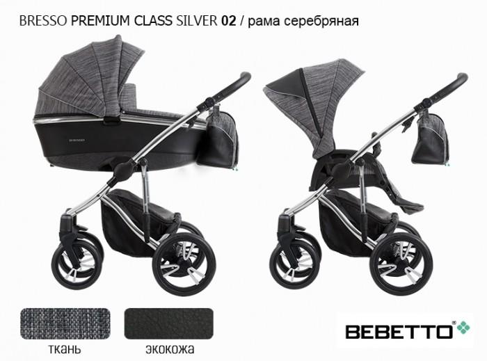 Bresso Premium Class Silver (экокожа+ткань) 2 в 1