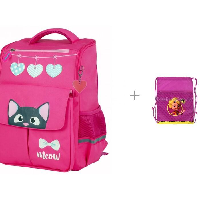 Купить Школьные рюкзаки, Berlingo Ранец облегченный Concept Котик и мешок для обуви Action Алиса