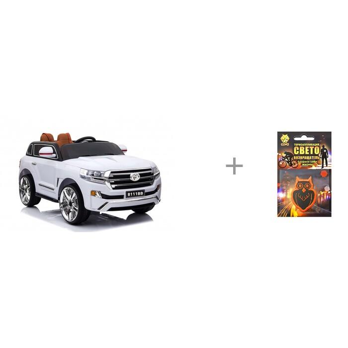 Картинка для Электромобиль RiverToys Детский Toyota B111BB и термошеврон Cova световозвращающий