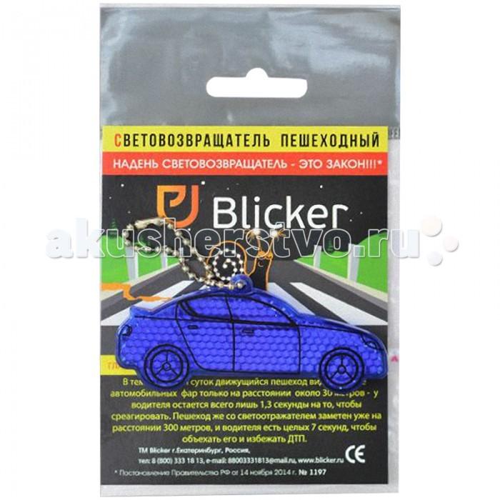 Светоотражатели для детей Blicker Световозвращающая подвеска Авто nillkin qin leather case чехол для google pixel xl black