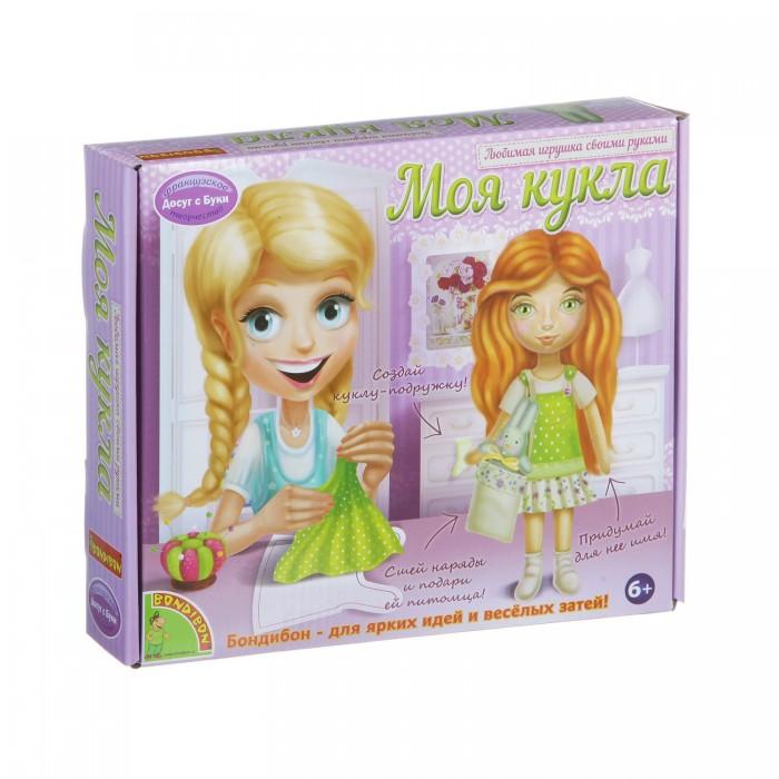 Куклы и одежда для кукол Bondibon Набор для творчества Моя Кукла! Любимая игрушка своими руками наборы для творчества bondibon набор для творчества моделирование из дерева пушка своими руками