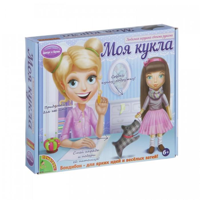 Куклы и одежда для кукол Bondibon Набор для творчества Моя Кукла! Любимая игрушка своими руками