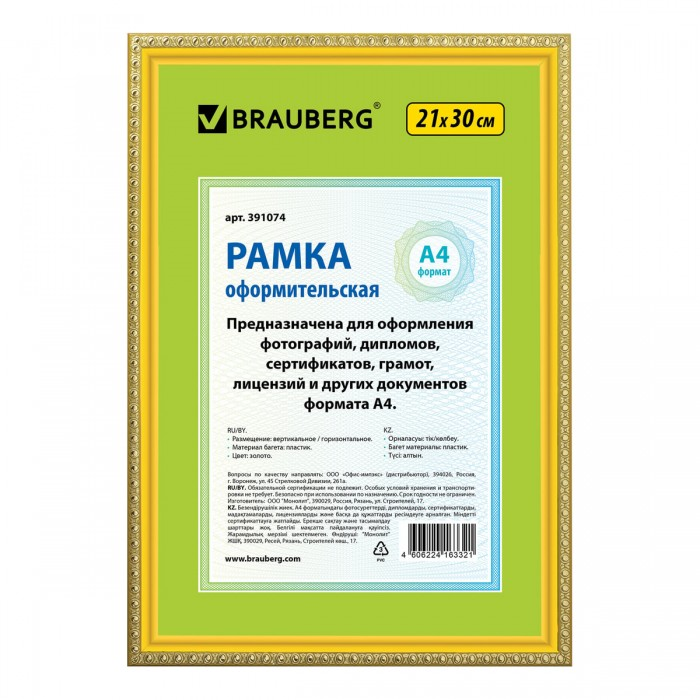 Фотоальбомы и рамки Brauberg Рамка Hit5 391066 21х30 см