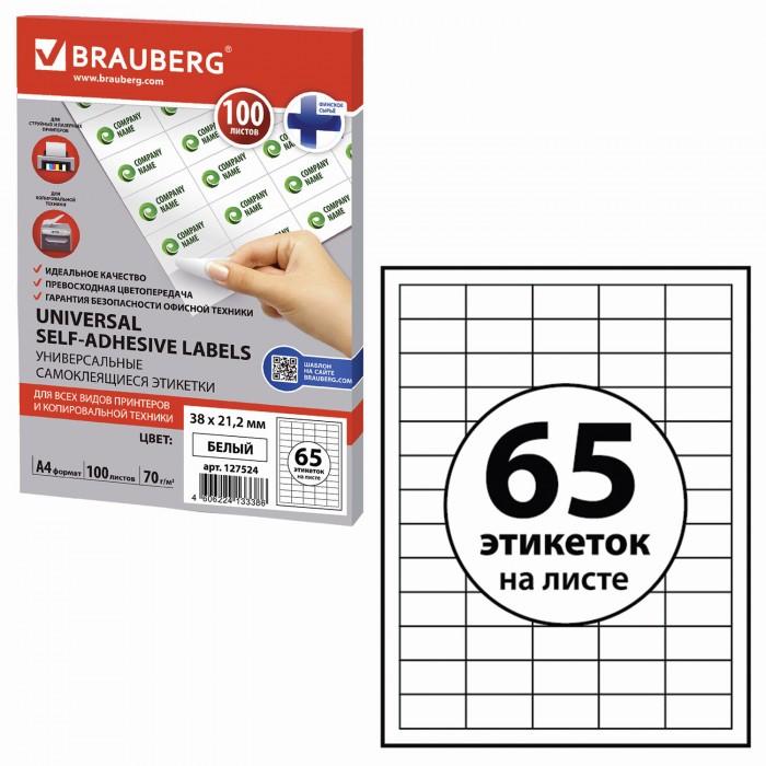 Канцелярия Brauberg Этикетка самоклеящаяся 100 листов 38х21.2 мм 65 шт. самоклеящиеся этикетки index label ф a4 разм 70х16 9 51 этикетка на листе 25 листов в упаковке
