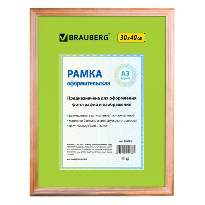 Фотоальбомы и рамки Brauberg Рамка Hit 30х40 см