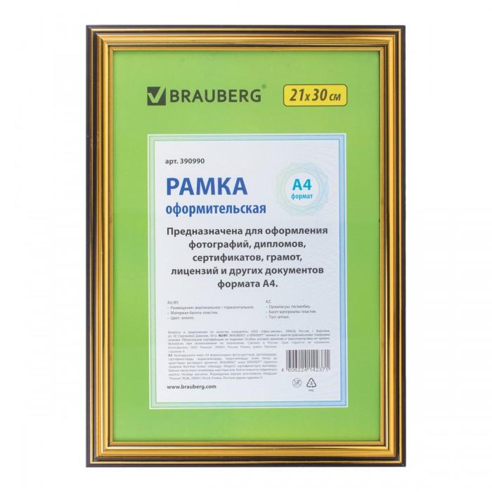 Фотоальбомы и рамки Brauberg Рамка 390 Hit3 21х30 см