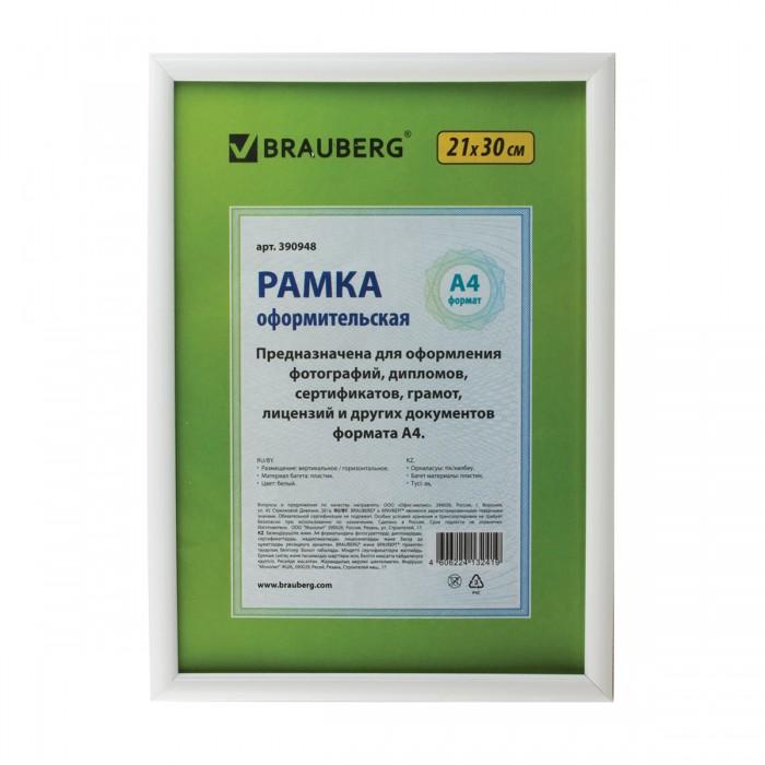 фотоальбомы и рамки Фотоальбомы и рамки Brauberg Рамка Hit2 21х30 см