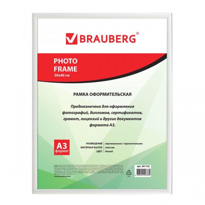 фотоальбомы и рамки Фотоальбомы и рамки Brauberg Рамка Hit2 30х40 см