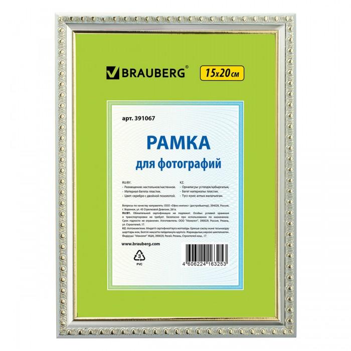 Фотоальбомы и рамки Brauberg Рамка Hit5 15х20 см
