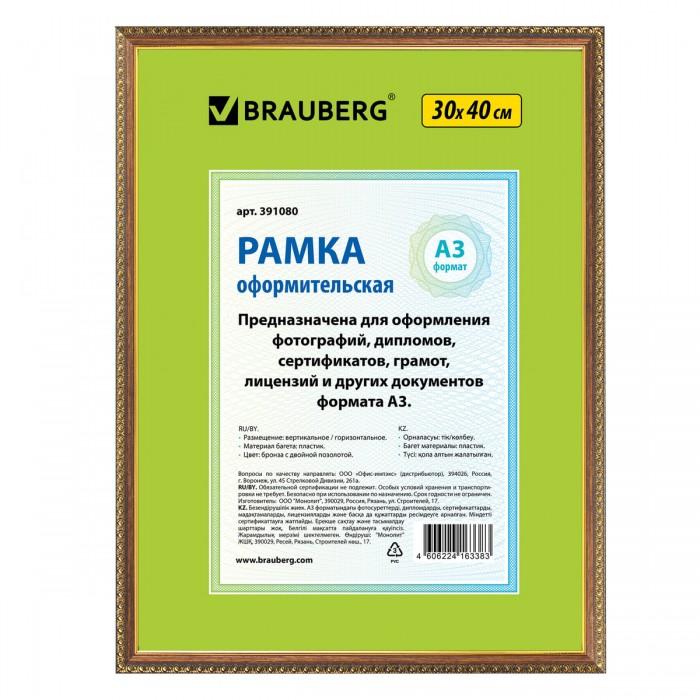 Фото - Фотоальбомы и рамки Brauberg Рамка Hit5 30х40 см фотоальбомы и рамки brauberg рамка hit 390021 21х30 см