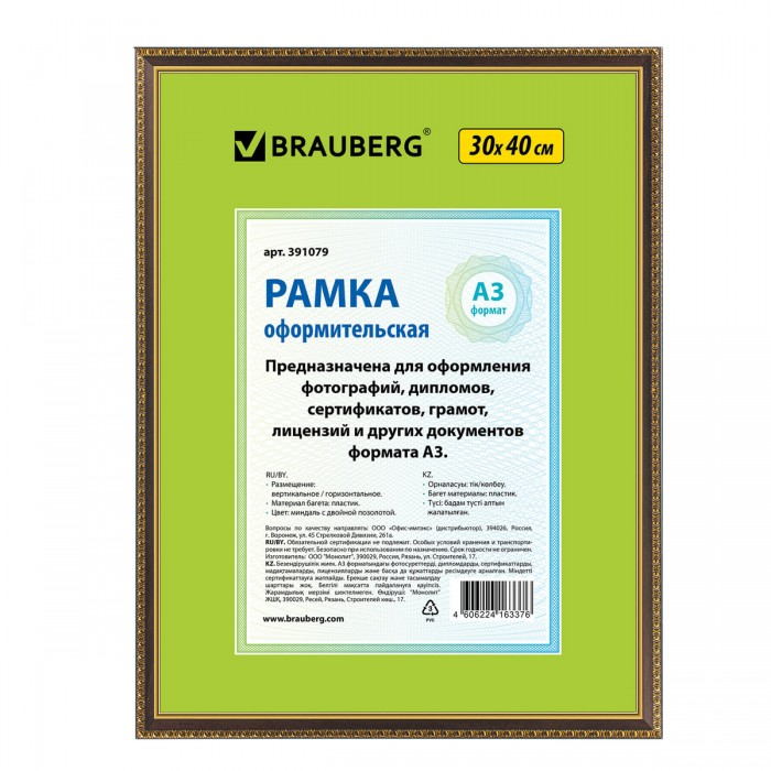 Фотоальбомы и рамки Brauberg Рамка Hit5 30х40 см