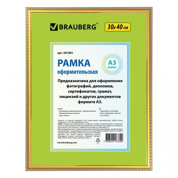 Фотоальбомы и рамки Brauberg Рамка Hit5 391066 30х40 см