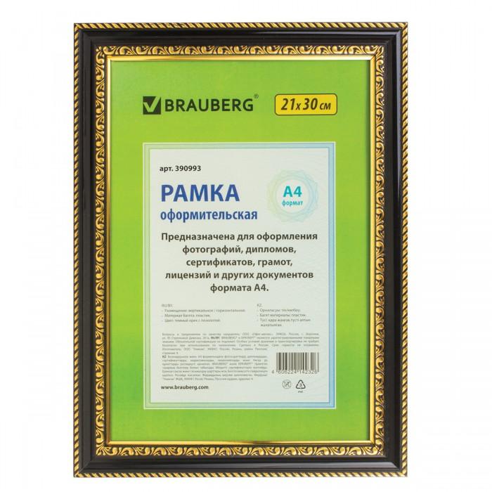 Фотоальбомы и рамки Brauberg Рамка с двойной позолотой Hit4 21х30 см