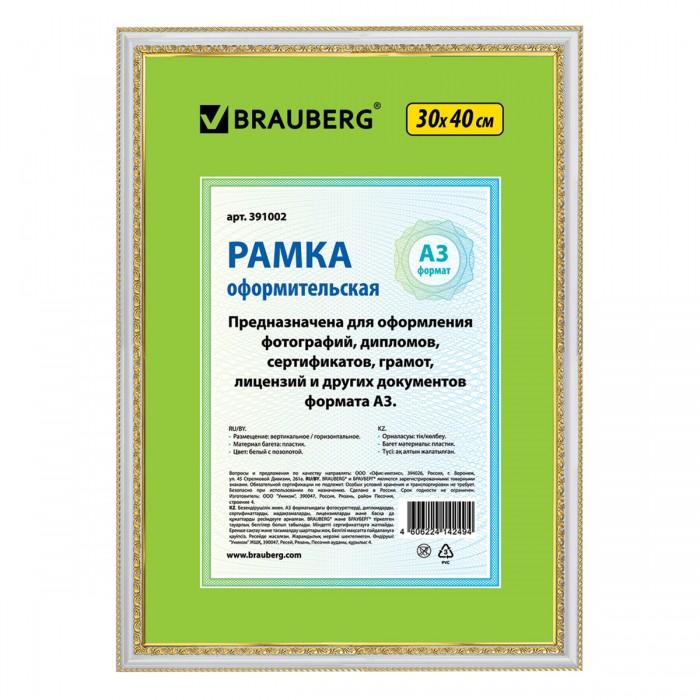Фотоальбомы и рамки Brauberg Рамка с двойной позолотой Hit4 30х40 см