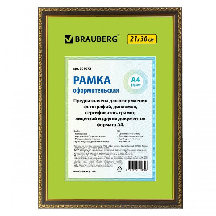 Фотоальбомы и рамки Brauberg Рамка с двойной позолотой Hit5 15х20 см альбом для фотографий 15х20 gbg