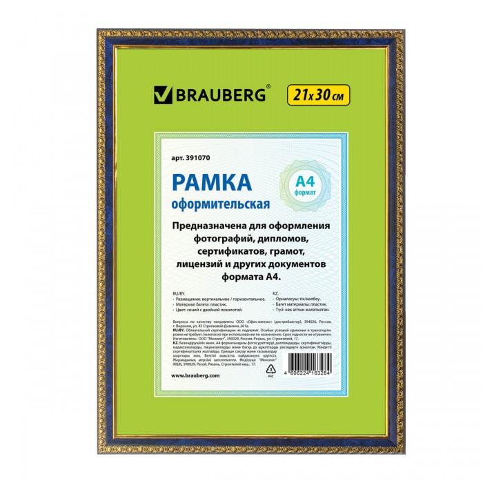 Фото - Фотоальбомы и рамки Brauberg Рамка с двойной позолотой Hit5 15х20 см фотоальбомы и рамки brauberg рамка hit 390021 21х30 см